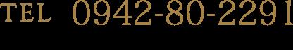 TEL0942-80-2291